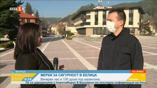 Вечерен час и 130 души под карантина в Белица