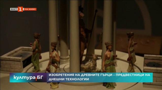 Изобретенията на древните гърци - предвестници на днешните технологии