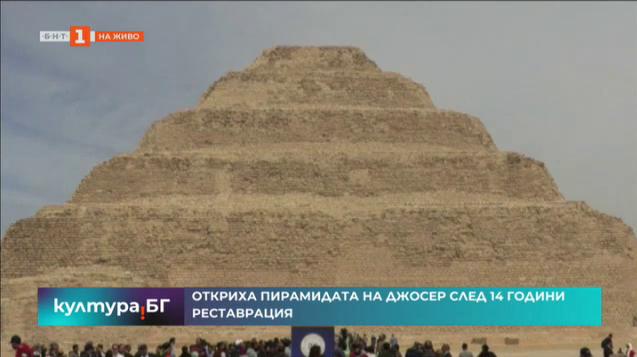 Откриха пирамидата на Джосер след 14 години реставрация