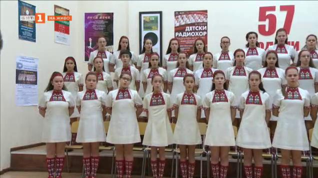 Детският радиохор на БНР празнува 60 години от създаването си