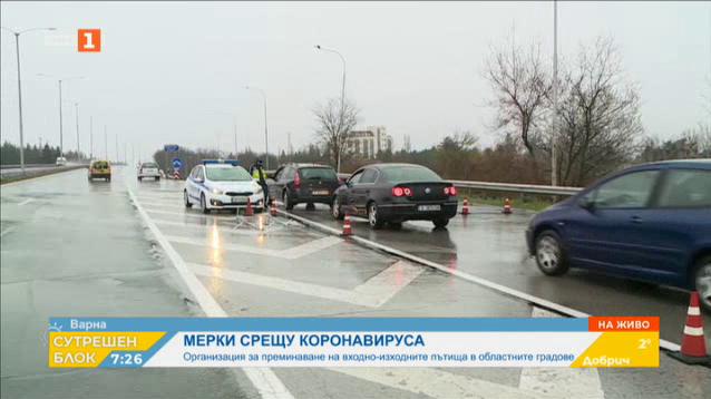 КПП-та на входно-изходните пътища на Варна