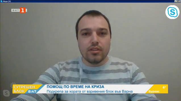 Помощ по време на криза. Подкрепа за хората от взривения блок във Варна
