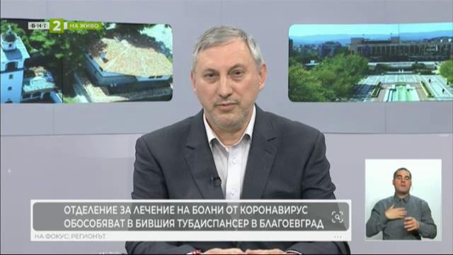 Д-р Петър Георгиев за отделението за лечение на пациенти с коронавирус