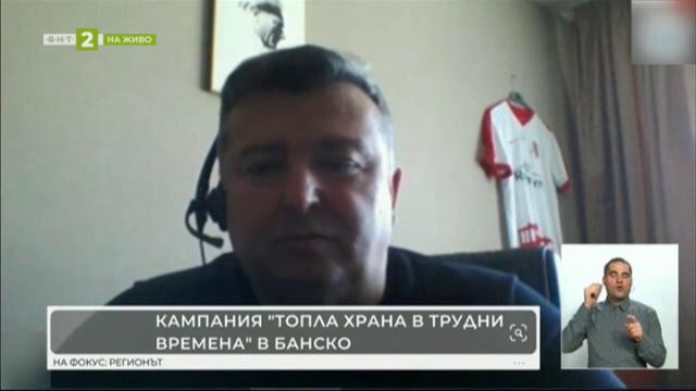 """Кампания """"Топла храна в труден момент"""" провеждат хотелиери в Банско"""