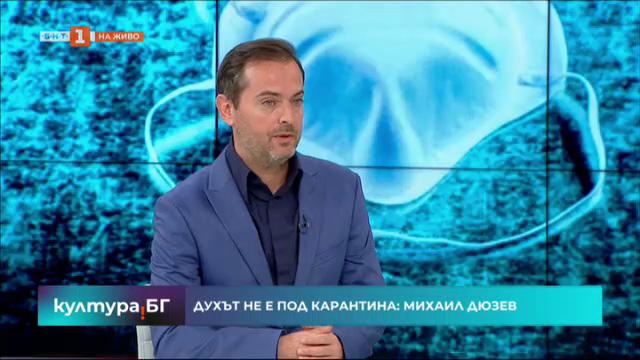 Духът не е под карантина: Михаил Дюзев