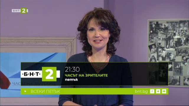 Лилиана Славова в Часът на зрителите