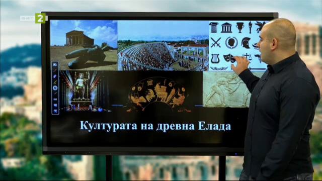 История и цивилизации 5. клас: Културата на древна Елада