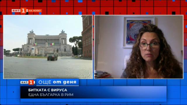 Как Рим посреща пандемията - разказ на една българка
