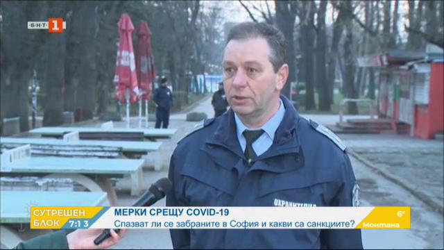 Спазват ли се мерките срещу COVID 19 в София и какви са глобите