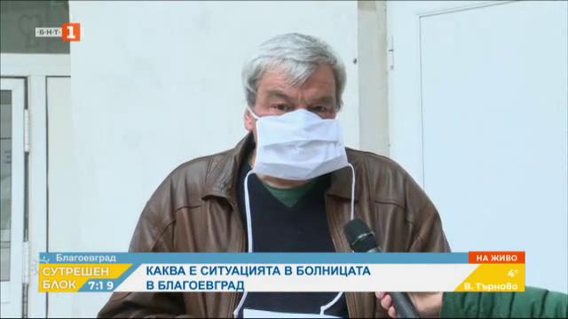 Каква е ситуацията в болницата в Благоевград