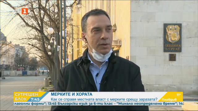 Как се справя местната власт в Бургас с мерките срещу заразата
