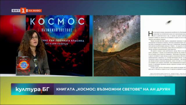 """""""Космос: Възможни светове"""" на Ан Друян"""