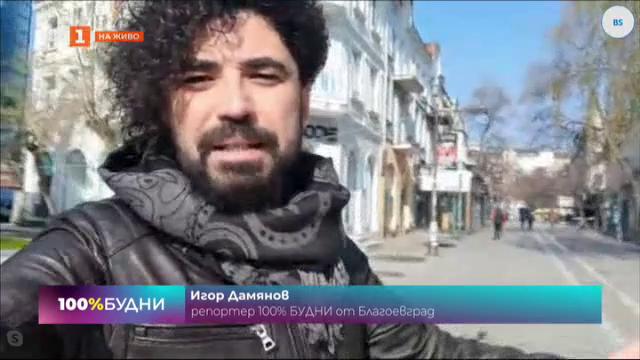 Игор Дамянов за живота в Банско