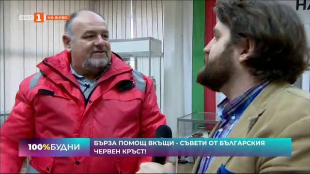 Бърза помощ вкъщи - съвети от Български червен кръст!