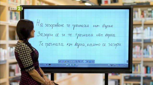 Български език 7.клас: Сложно съставно изречение - I част