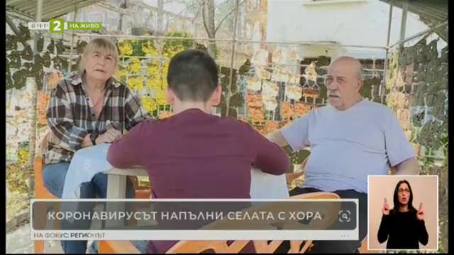 Селата в русенско се изпълниха с хора след въвеждане на извънредното положение