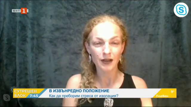 Как да преборим стреса от изолация - коментар на доц. д-р Маргарита Бакрачева