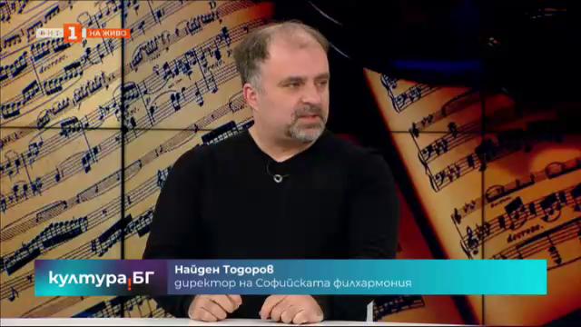 Найден Тодоров: Културата е винаги първият потърпевш при икономическа криза