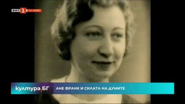 75 години от смъртта на Ане Франк