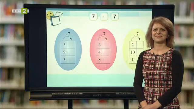 Математика 2.клас: Умножение с числото 7