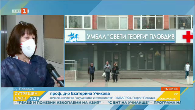 АГ отделението на УМБАЛ Св. Георги възстанови приема на болни след дезинфекция