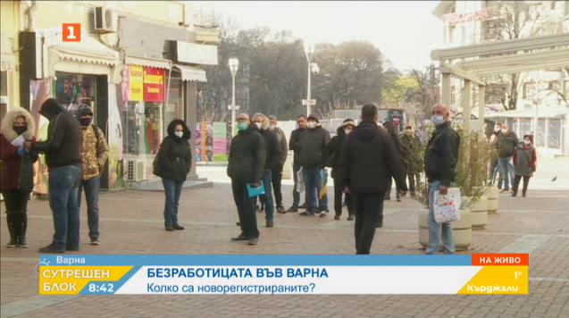 Повишава се безработицата във Варна