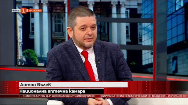 Антон Вълев: Фармацевтите са от хората на първа линия