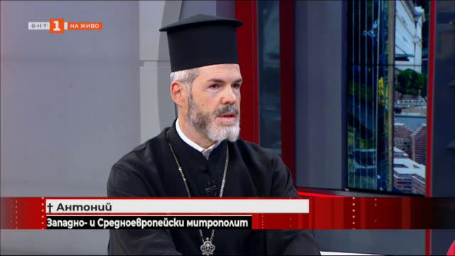 Вярата и изпитанието - посланията на митрополит Антоний
