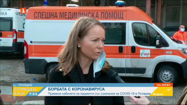 Приемни кабинети за пациенти със съмнения за COVID-19 в Пловдив