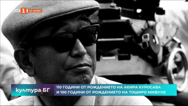 110 години от рождението на Куросава и 100 години от рождението на Тоширо Мифуне