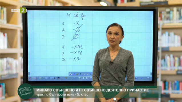 Български език 5.клас: Минало свършено и минало несвършено деятелно причастие