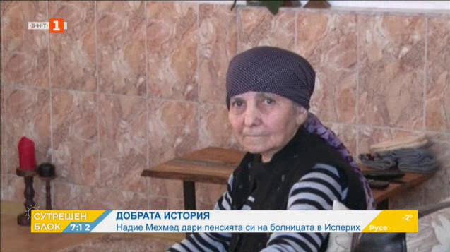 Добротата е безценна. Баба Надие дари пенсията си на болницата в Исперих