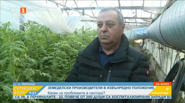 Проблемите на земеделските производители в условията на извънредно положение