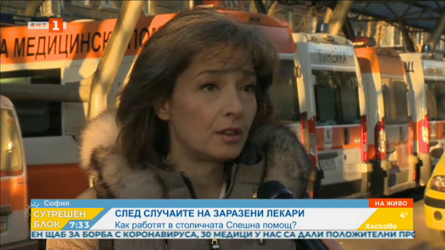 Продължава тестването на служители на Спешна помощ в София