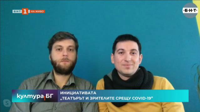 """Дарителска кампания """"Театърът и зрителите срещу COVID-19"""""""
