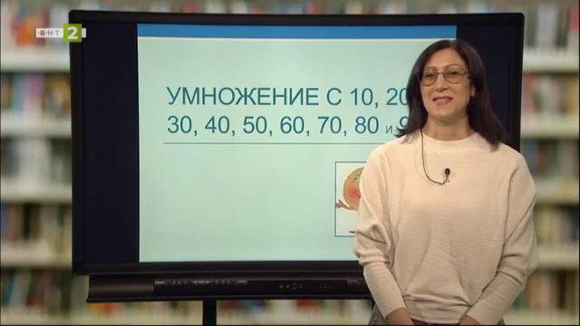 Математика 4.клас: Умножение с 10, 20, 30, …, 90