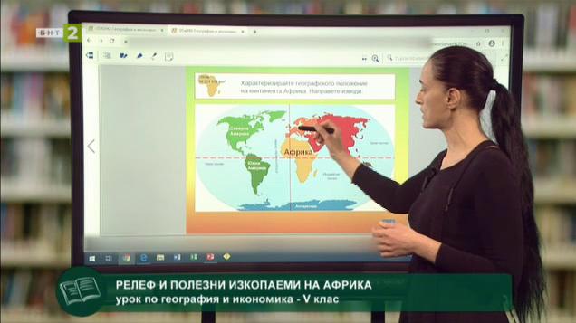 География и икономика 5.клас: Релеф и полезни изкопаеми на Африка