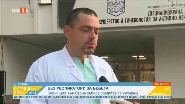 Без бебешки респиратори във Варна