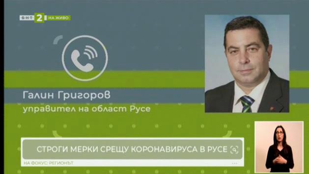 Областният управител на Русе Галин Григоров за противоепидемичните мерки