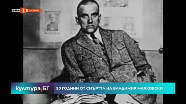 90 години от смъртта на поета Владимир Маяковски