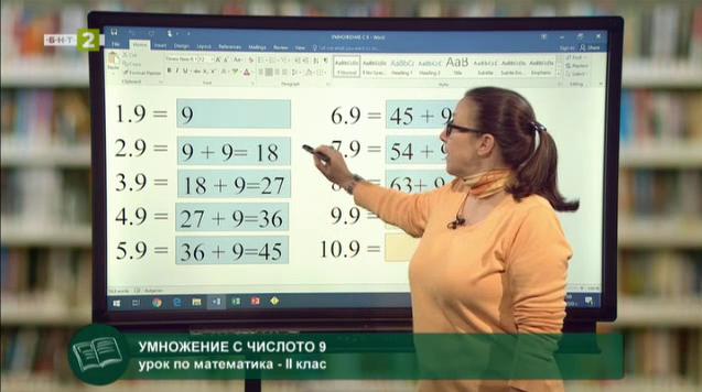 Математика 2.клас: Умножение с числото 9