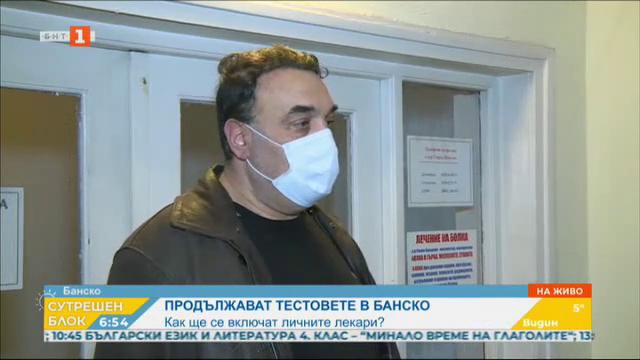 Продължават тестовете в Банско