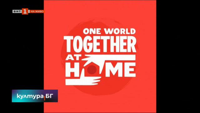 """Концертът """"Един свят: Заедно у дома"""" на 18 април"""