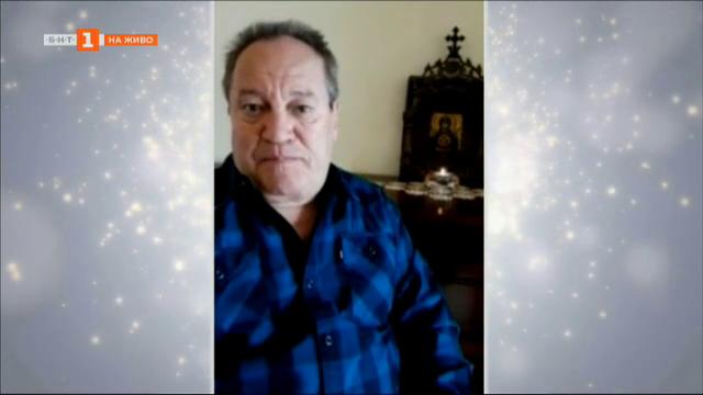 Георги Мамалев: Нека посрещнем празниците у дома