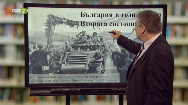 История и цивилизация 7.клас: България в годините на Втората световна война