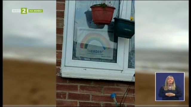 Защо англичаните имат дъги по прозорците