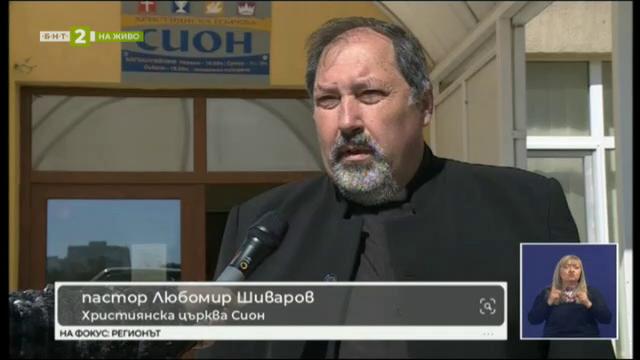 Пастор Л. Шиваров от Християнска църква Сион за изпитанието коронавирус
