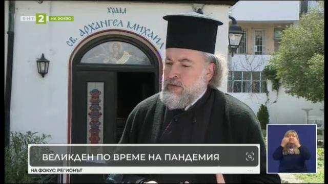 Православният отец Василий Шаган за изпитанието коронавирус