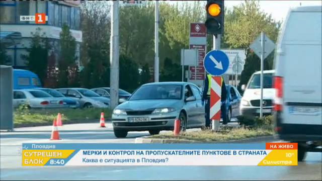 Мерки и контрол на пропускателните пунктове в Пловдив