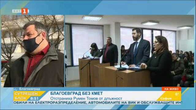 Благоевград без кмет: отстраниха от длъжност Румен Томов